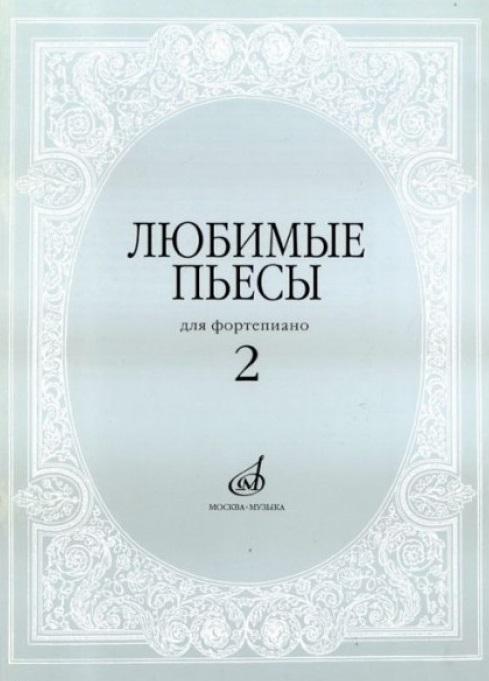 Мовчан С. Любимые пьесы для фортепиано. Выпуск 2 ffh75h60s to 247 2