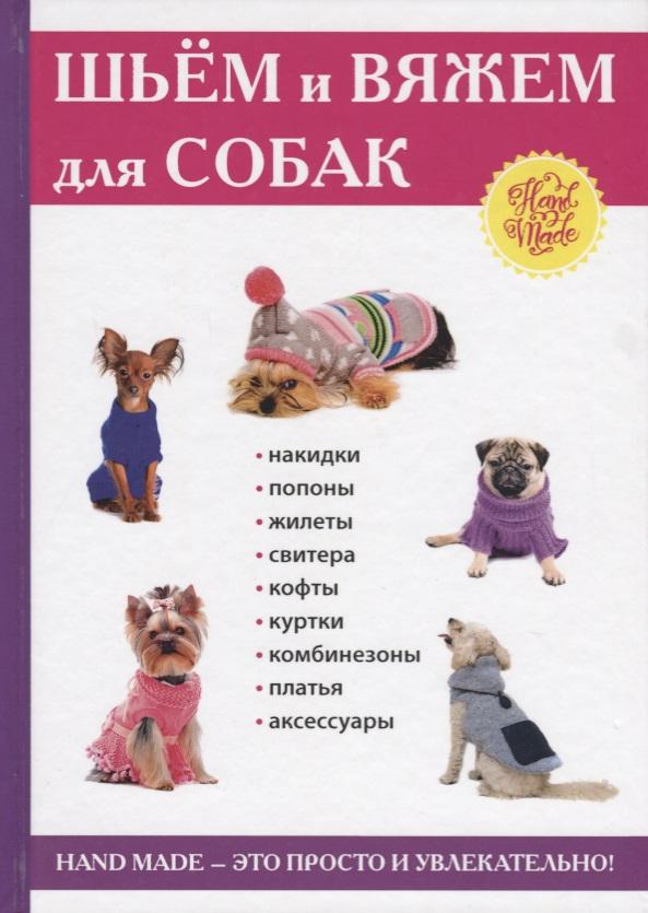 Каминская Е. Шьем и вяжем для собак каминская е вяжем перчатки и варежки спицами и крючком