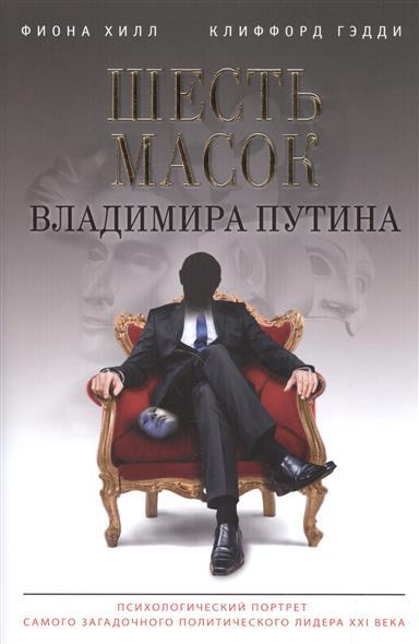 Шесть масок Владимира Путина