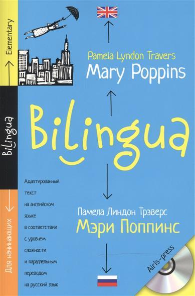 Travers P.L. Mary Poppins / Мэри Поппинс (Адаптированный текст) p l travers mary poppins
