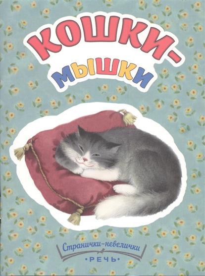 Павлова-Зеленская Т.: Кошки-мышки