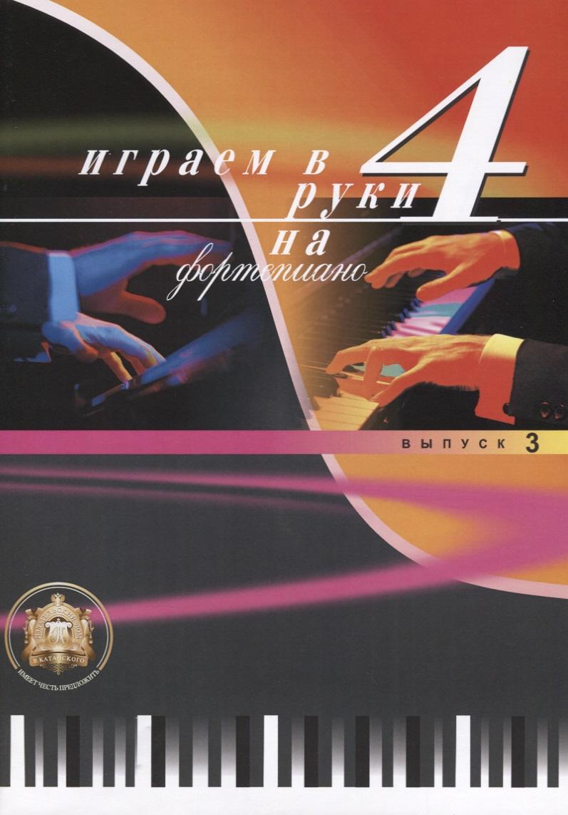 Играем в 4 руки на фортепиано Выпуск 3