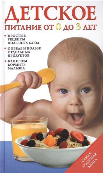 цена Тарабарина Т. Детское питание от 0 до 3 лет ISBN: 9785170850600