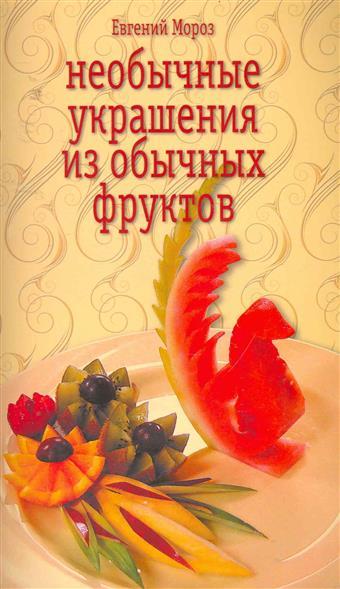 Мороз Е. Необычные украшения из обычных фруктов