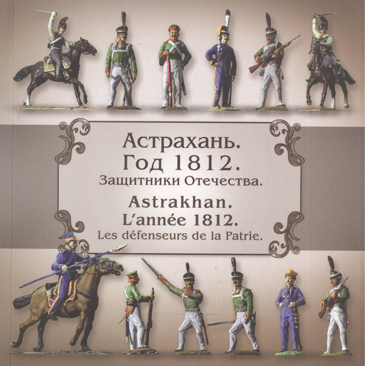 Защитники Отечества. Астрахань. Год 1812