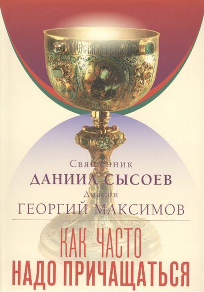 Сысоев Д., Максимов Г. Как часто надо причащаться