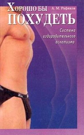 Хорошо бы похудеть Система оздоровительного аскетизма