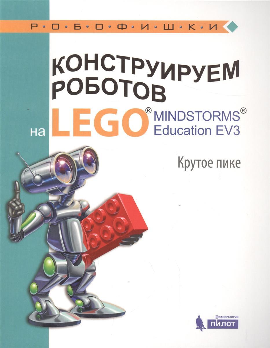 Рыжая Е., Удалов В., Тарапата В. Конструируем роботов на LEGO® MINDSTORMS® Education EV3. Крутое пике lego education 9689 простые механизмы