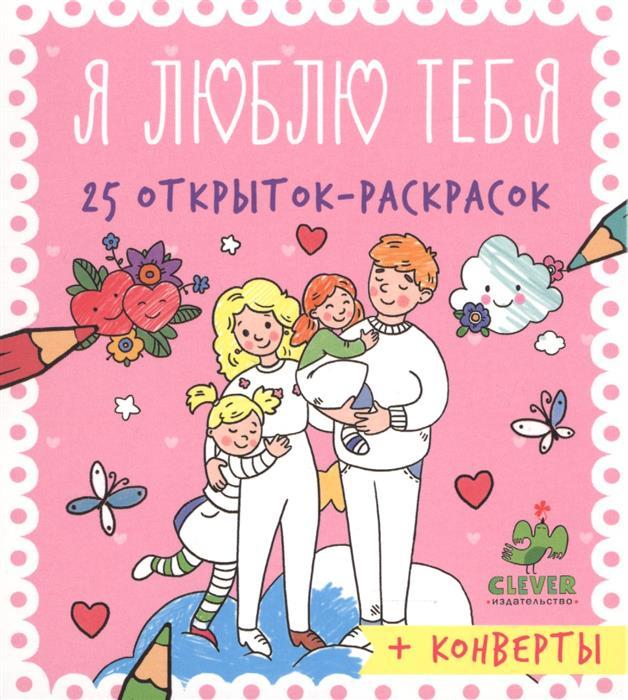 Попова Е. (ред.) Я люблю тебя. 25 открыток-раскрасок + конверты