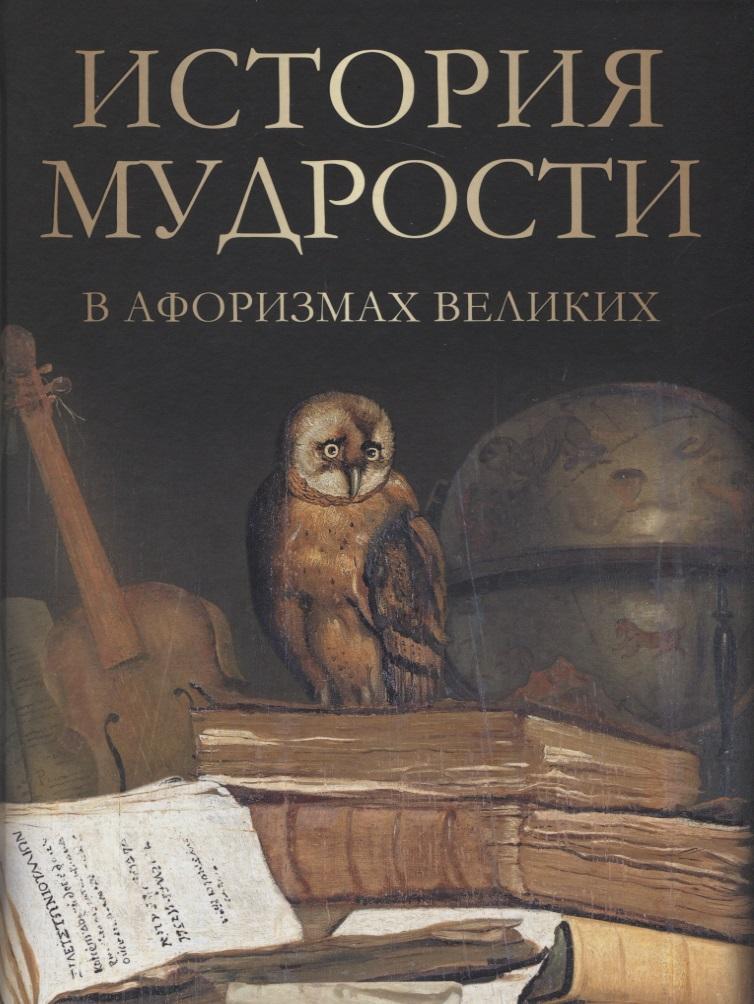 Кузьмин В. (сост.) История мудрости в афоризмах великих