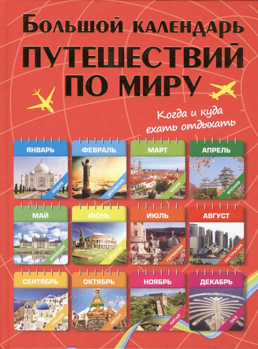 Блохина И. Большой календарь путешествий по миру. Когда и куда ехать отдыхать бакстер с блумфилд п куда поехать сегодня план путешествий по месяцам