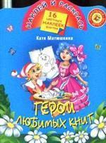 Матюшкина Е. КН Наклей и раскрась Герои любимых книг е матюшкина е оковитая серия очень прикольная книга комплект из 3 книг