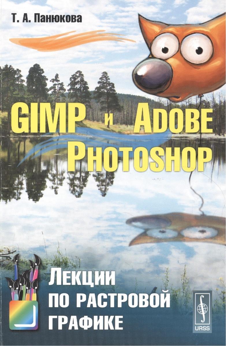 Книга GIMP и Adobe Photoshop. Лекции по растровой графике. Панюкова Т.