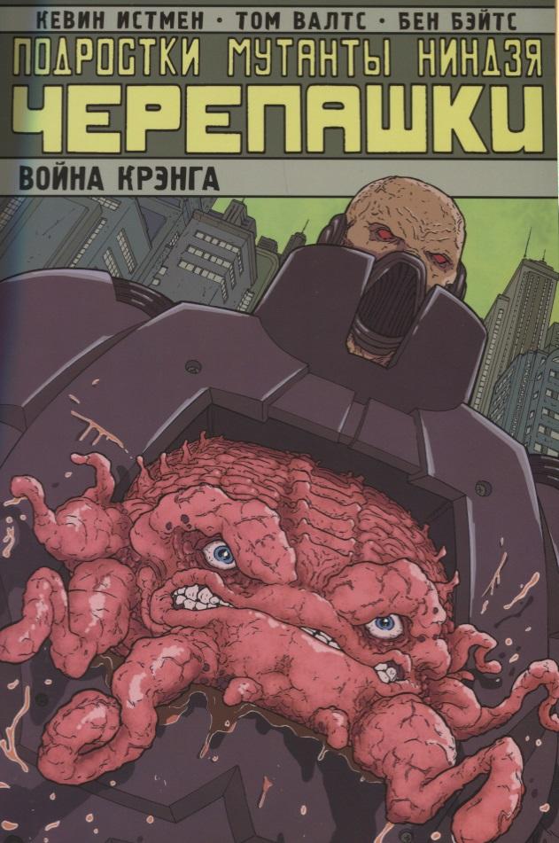 Истмен К., Валтс Т., Бэйтс Б. Подростки мутанты нинздя Черепашки. Война Крэнга