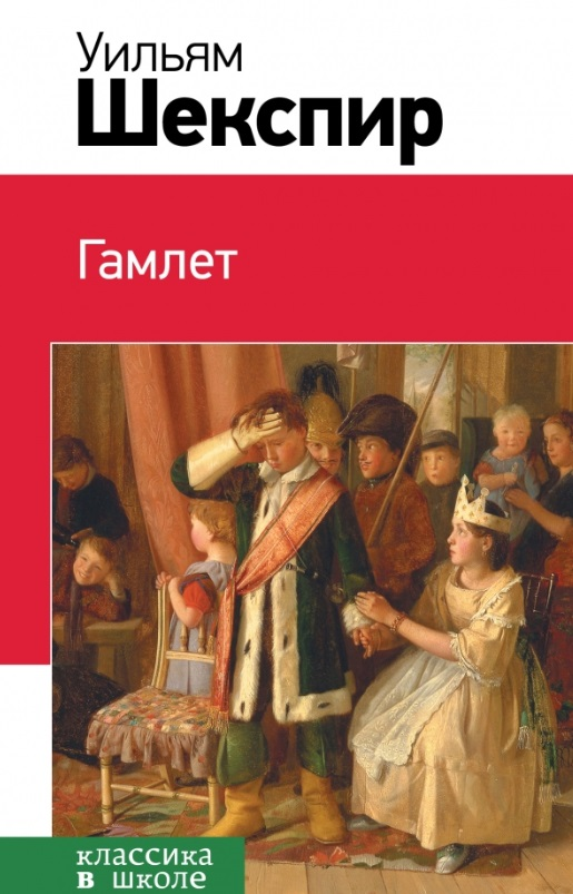 Шекспир У. Гамлет