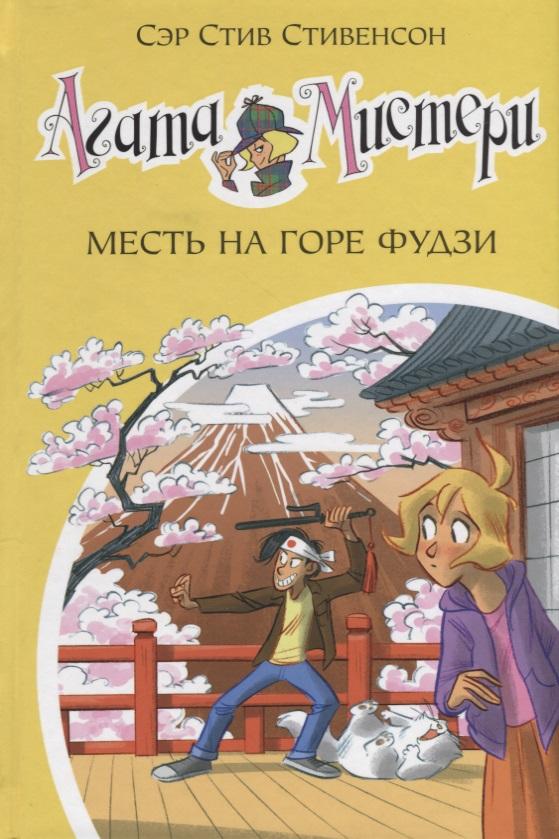 Книга Агата Мистери. Месть на горе Фудзи. Стивенсон С.