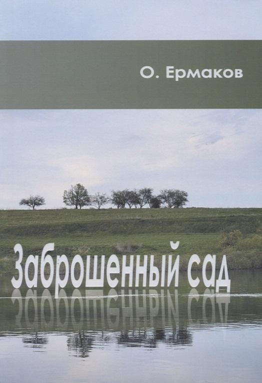 Ермаков О. Заброшенный сад ISBN: 9785913047816 ермаков о н арифметика войны