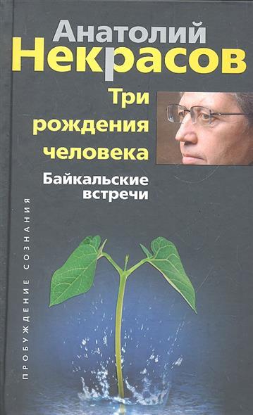 Три рождения человека Байкальские встречи от Читай-город