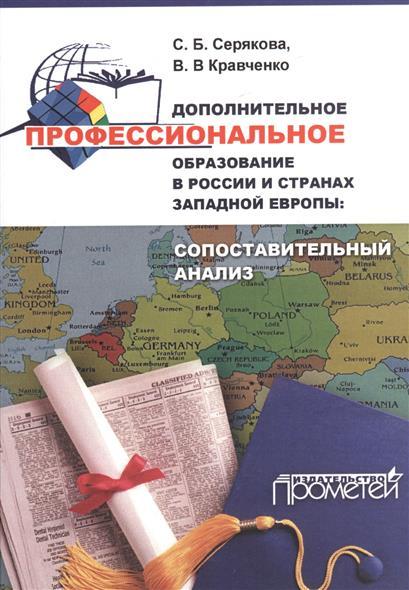 Дополнительное профессиональное образование в России и странах Западной Европы: сопоставительный анализ