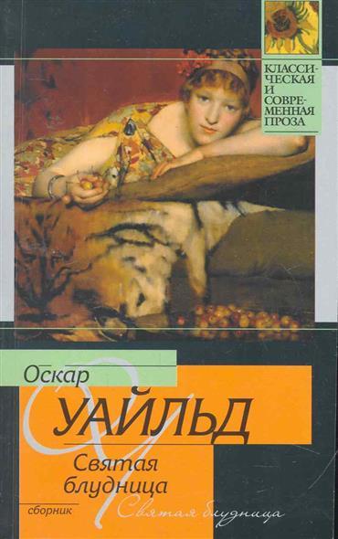 Святая блудница Сборник