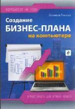 Леонов В. Создание бизнес-плана на компьютере