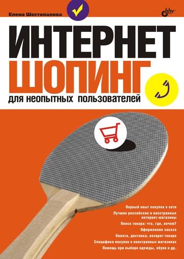 Интернет- шопинг для неопытных пользователей
