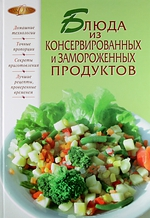 Левашева Е. (ред.) Блюда из консервированных и замороженных продуктов