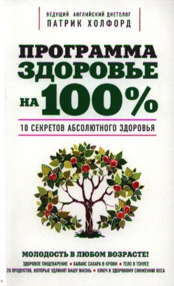 Холфорд П. Программа Здоровье на 100 %. 10 секретов абсолютного здоровья