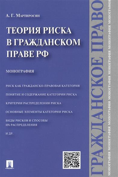 Теория риска в гражданском праве РФ. Монография