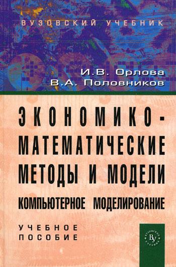 Орлова И. Экономико-математические методы и модели…