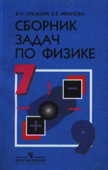 Лукашик В., Иванова Е. Сборник задач по физике 7-9 кл