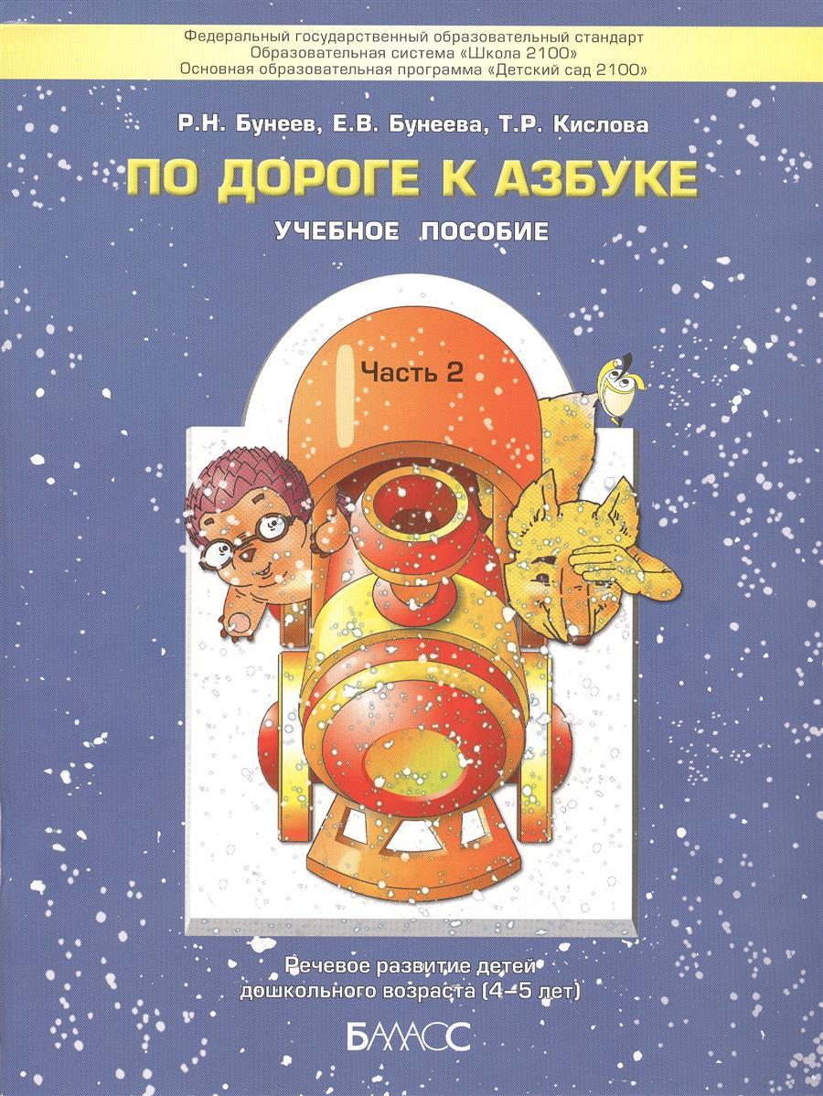 Бунеев Р., Бунеева Е., Кислова Т. По дороге к азбуке ч.2