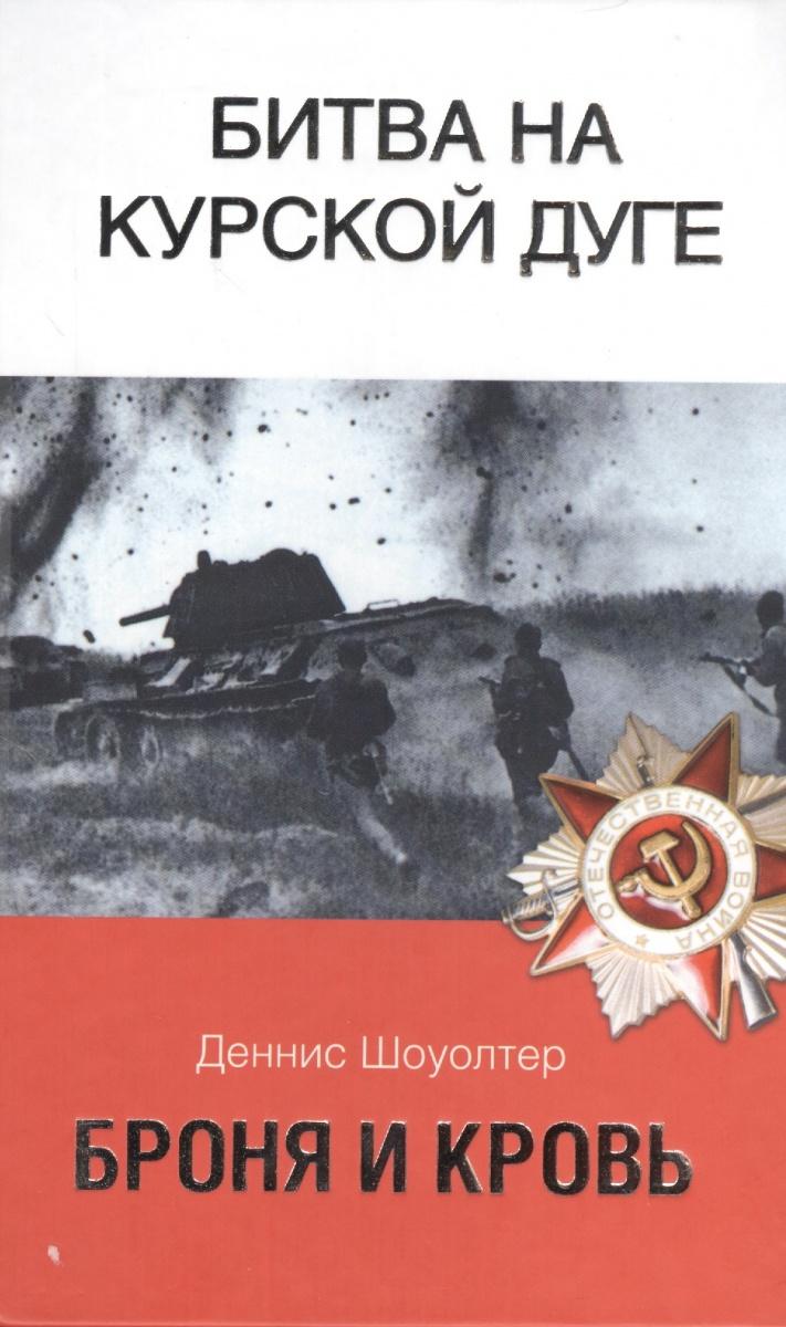 Шоуолтер Д. Броня и кровь. Битва на Курской дуге