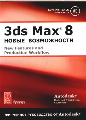 3ds Max 8. Новые возможности. Фирменное руководство от Autodesk (+CD)