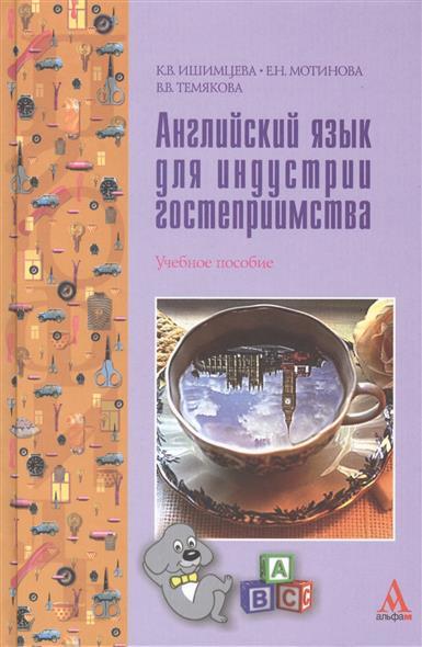 Ишимцева К., Мотинова Е., Темякова В. Английский язык для индустрии гостеприимства. Учебное пособие