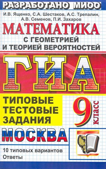 ГИА 2011 Математика 9 кл Тип. тест. задания С геометрией и теорией вероятн.