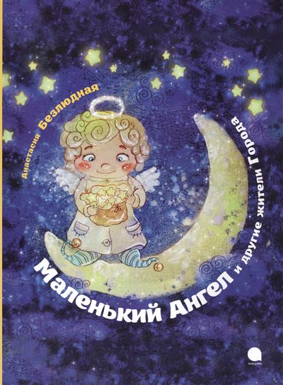 Безлюдная А.: Маленький Ангел и другие жители Города
