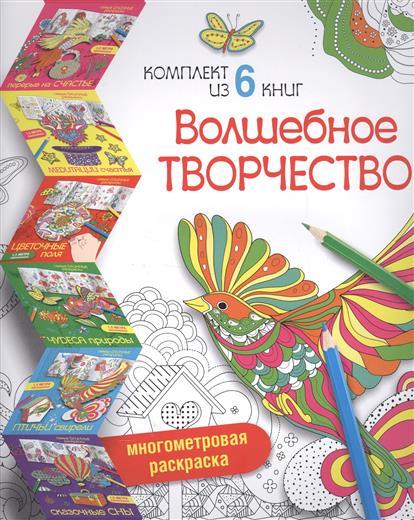 Волшебное творчество. Многомерная раскраска (комплект из 6 книг)