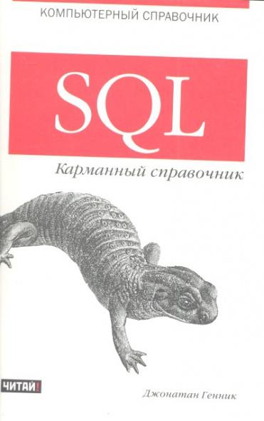 SQL Карманный справочник