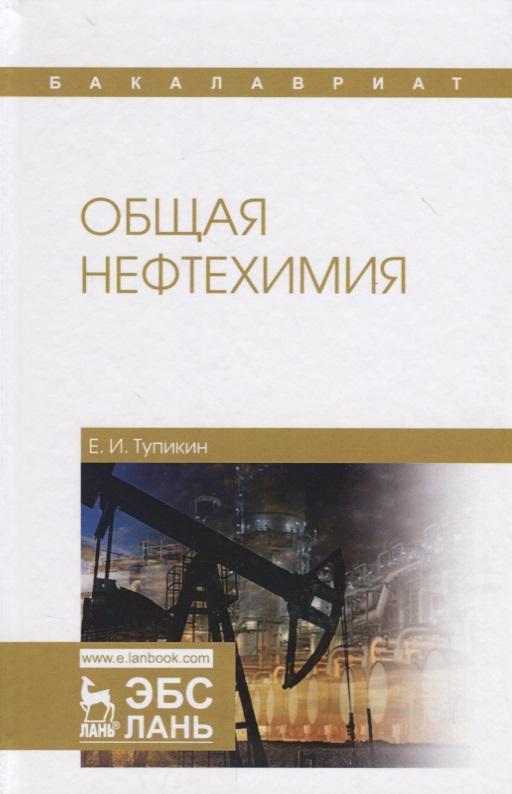 Общая нефтехимия. Учебное пособие