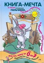 Книга-мечта о пальчиках