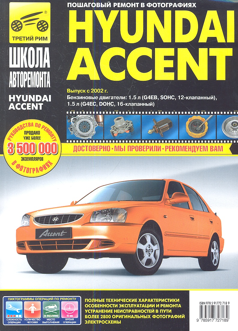 Расюк С., Семенов И., Гудков А. Hyundai Accent. Руководство по эксплуатации, техническому обслуживанию и ремонту в фотографиях