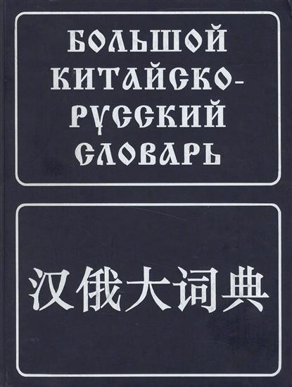 Мудров Б. Большой китайско-русский словарь винцесь мудров страна огненных птиц