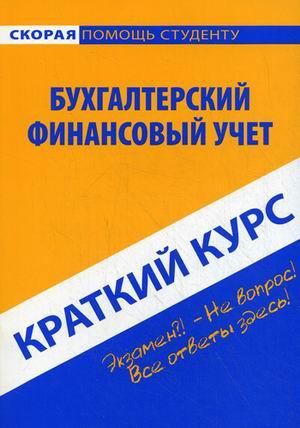 Соснаускене О. Краткий курс по бухгалтерскому финансовому учету