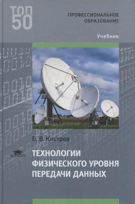 Технологии физического уровня передачи данных. Учебник от Читай-город