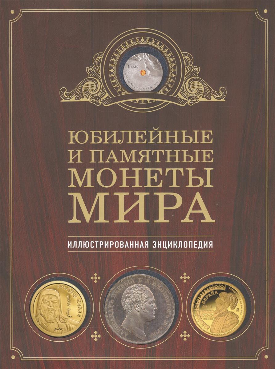 Ларин-Подольский И. Юбилейные и памятные монеты мира. Иллюстрированная энциклопедия книги эксмо юбилейные и памятные монеты мира