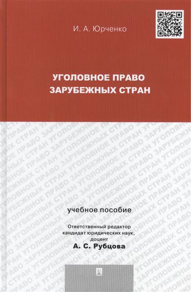 Юрченко И. Уголовное право зарубежных стран: учебное пособие для магистрантов ISBN: 9785392131273