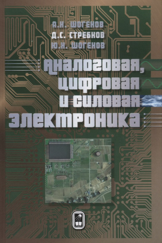 Шогенов А., Стребков Д., Шогенов Ю. Аналоговая, цифровая и силовая электроника