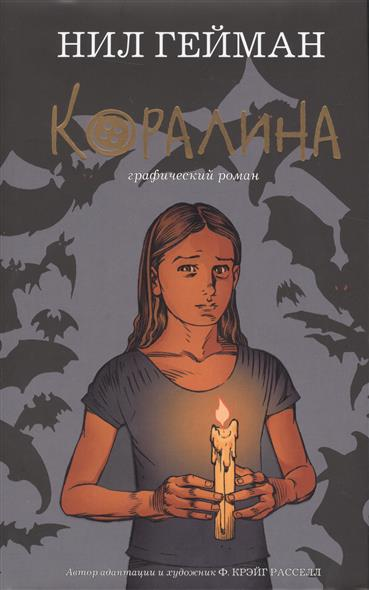 Гейман Н. Коралина. Графический роман