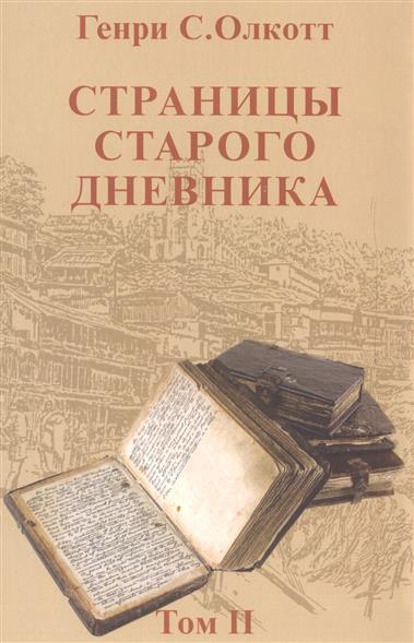 Страницы старого дневника. Фрагменты (1878-1883). Том II